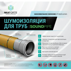 Sound insulation for pipes MaxForte SoundPIPE
