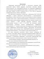 Maxforte_ECO_page_4