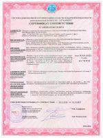 pozhar-sertifikat